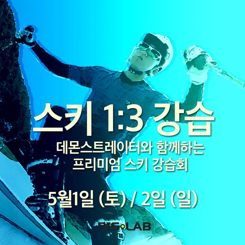 스키강습_01.jpg