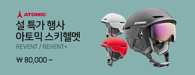 2021_atomic_helmet.jpg