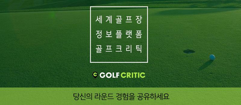 골프크리틱 편지 윗부분.jpg