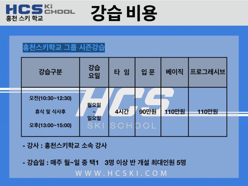 홍천스키학교 시즌강습.009.png