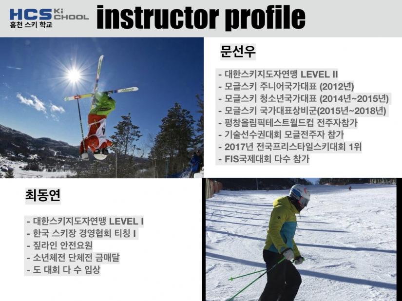 홍천스키학교 시즌강습.005.png