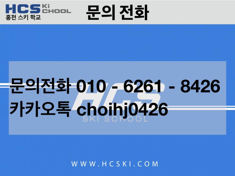 홍천스키학교 시즌강습.013.png
