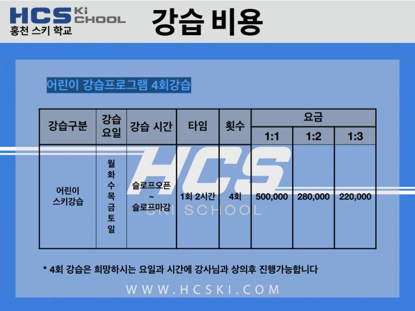 홍천스키학교 시즌강습.011.png