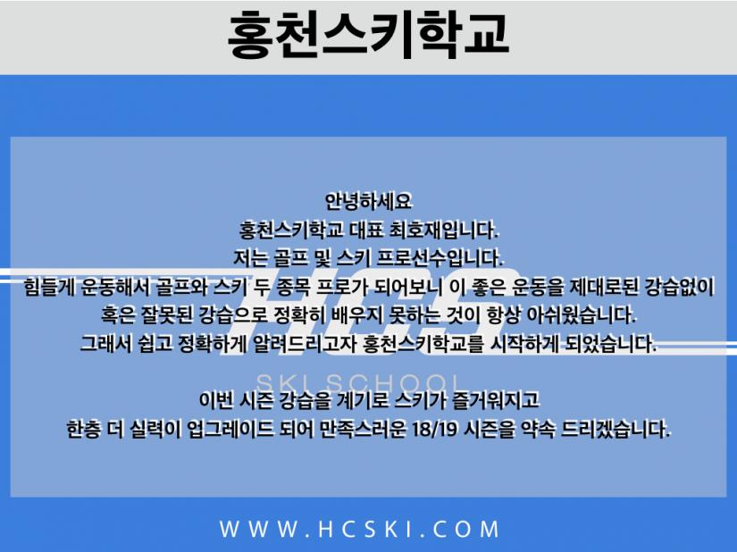 홍천스키학교 시즌강습.001.png