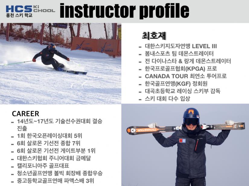 홍천스키학교 시즌강습.002.png