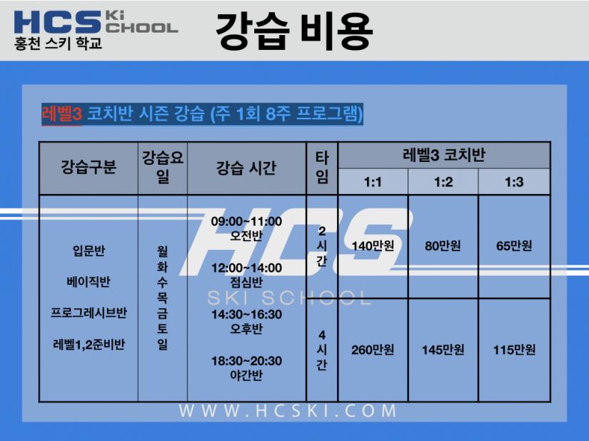 홍천스키학교 시즌강습.007.png