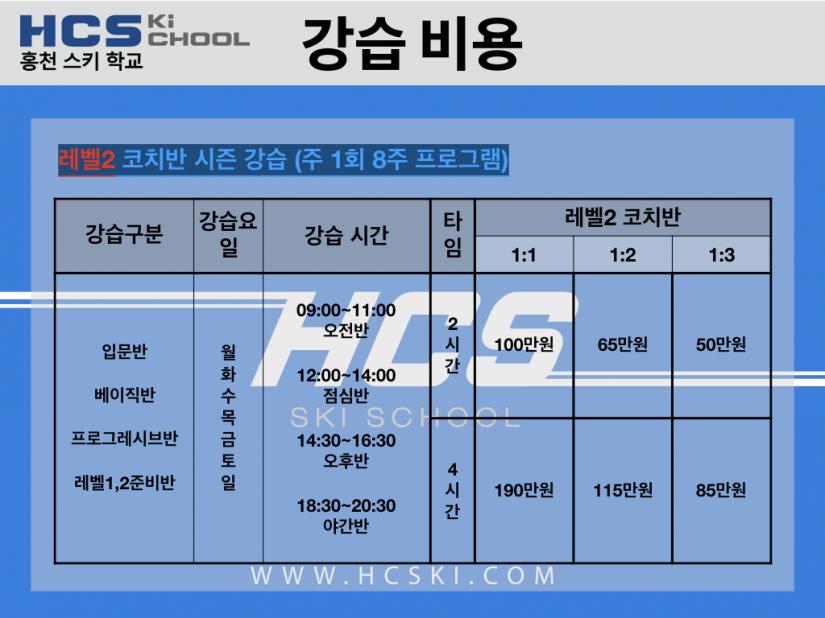 홍천스키학교 시즌강습.008.png