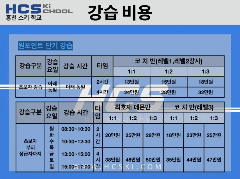 홍천스키학교 시즌강습.010.png