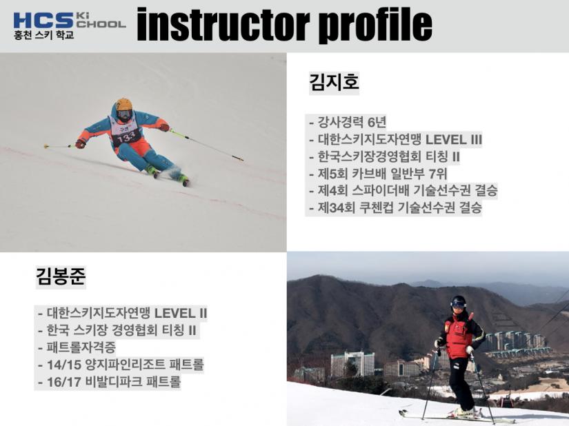 홍천스키학교 시즌강습.004.png