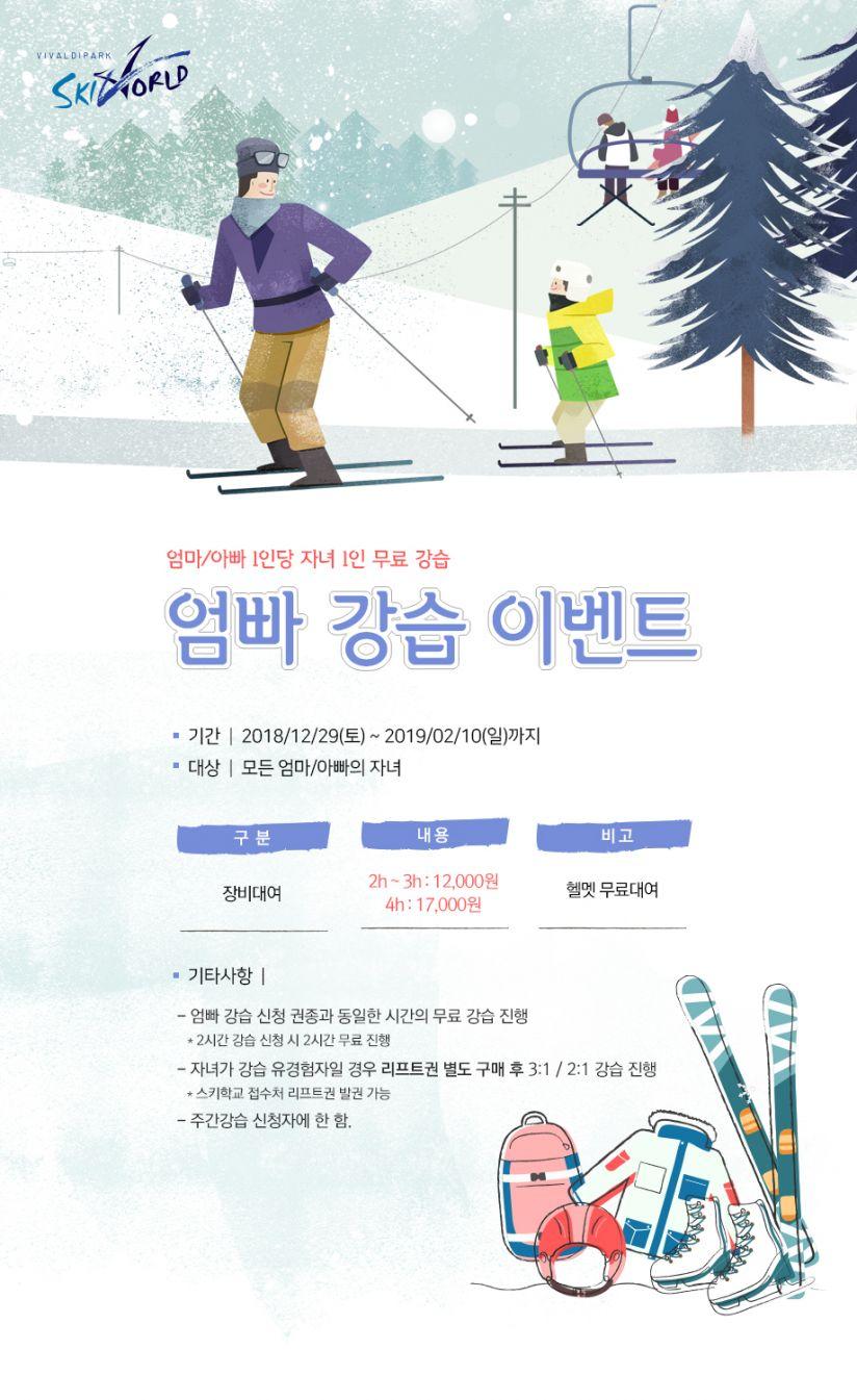 181226_엄빠강습이벤트-최종.jpg