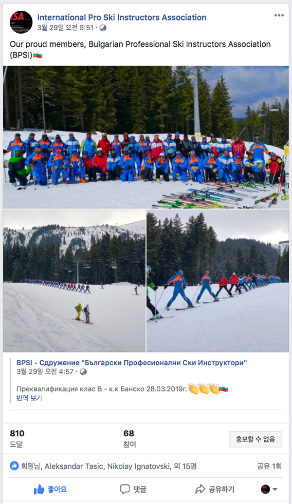 ISA-member-Bulgaria.jpg