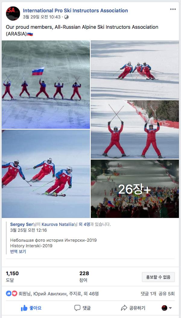 ISA-member-Russia.jpg
