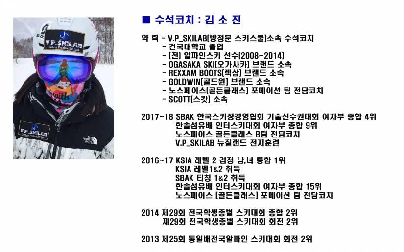 김소진 프로필(최신).jpg