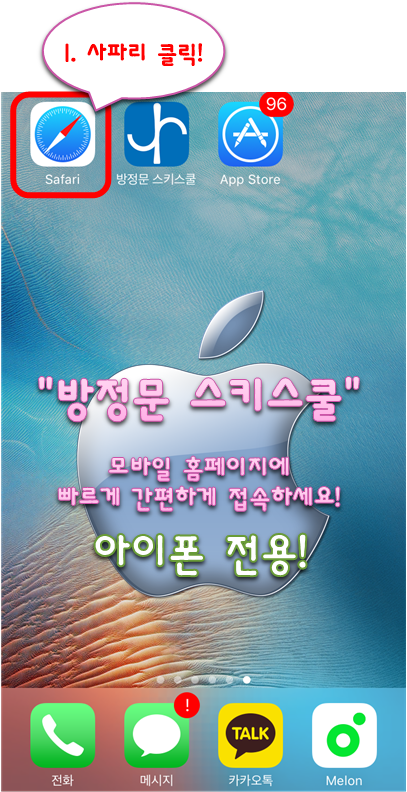 아이폰전용1.png